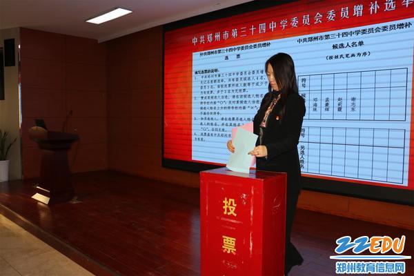 学校党委书记、校长易峰带头进行投票