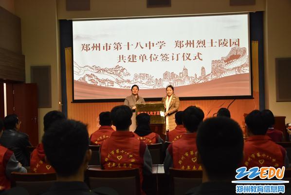 校长段亚萍和烈士陵园书记进行签约仪式