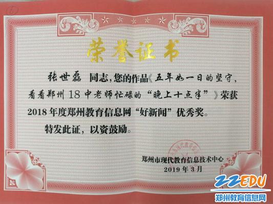 教育信息网给获得优秀奖的老师颁发荣誉证书1