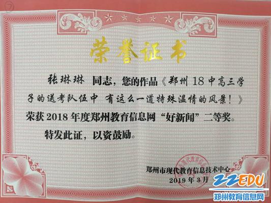 教育信息网给获得优秀奖的老师颁发荣誉证书2