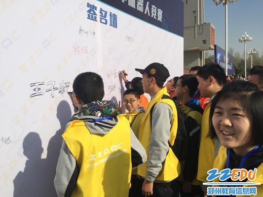 5.参赛队员立志努力学习、报效祖国并在签名墙上郑重签名