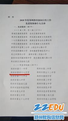 1郑州47中荣获2018年度教育新闻宣传工作先进单位