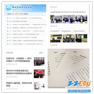 4郑州47中拓宽多种宣传渠道进行宣传