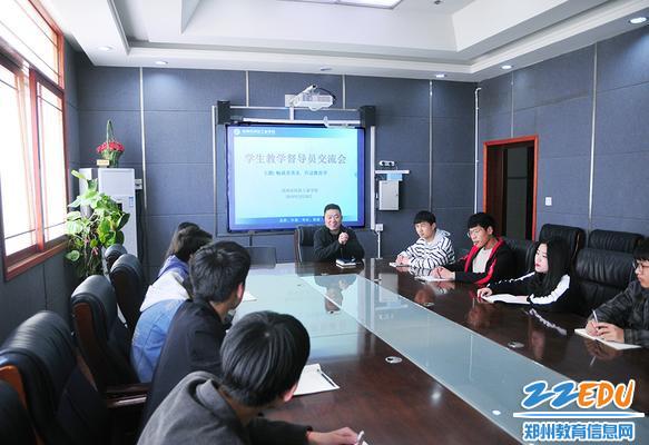 郑州市科技工业学校学生教学督导员交流会