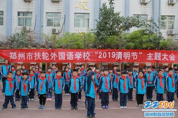 郑州市扶轮外国语学校小学部开展清明节主题活动