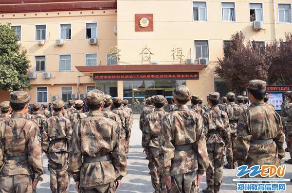 郑州市国防科技学校召开2019级春季班结训暨表彰大会
