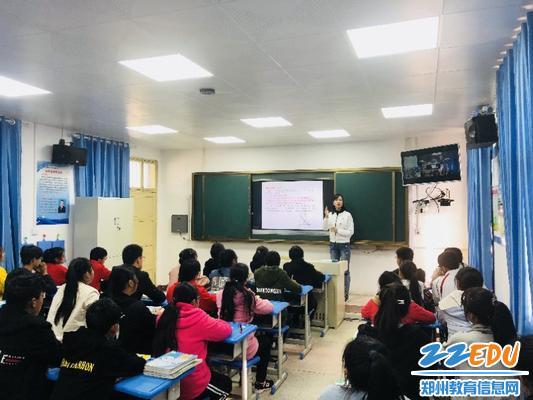 郑州回中齐静老师为横涧一中九年级学生授课
