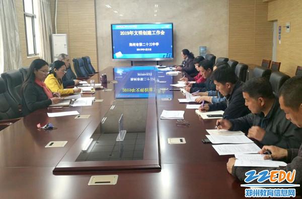郑州23中召开文明校园创建专题会,与会人员认真学习创建细则