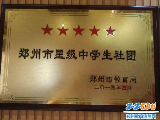 """5""""乐音飞扬""""合唱团荣获郑州市首批五星级学生社团"""