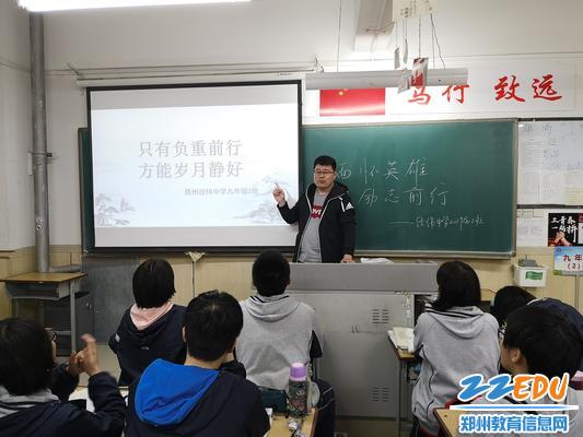 九二班班主任刘红军老师勉励大家