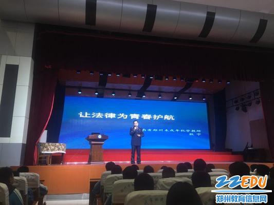 河南省郑州未成年犯管教所医院监区副监区长耿宁为初一年级的家长和同学们作报告