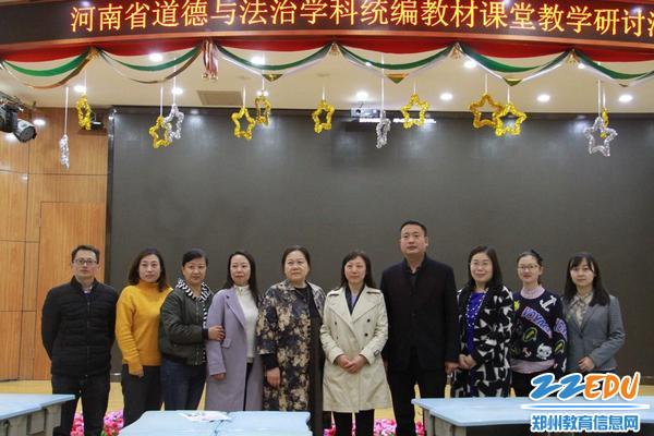 河南省道德与法治学科统编教材课堂教学研讨活动