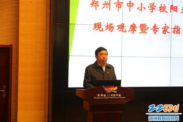 2、郑州市教育局体卫艺处处长高百中讲话