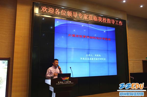 3、河南省基础教研室艺体幼室主任刘俊凯进行专题培训