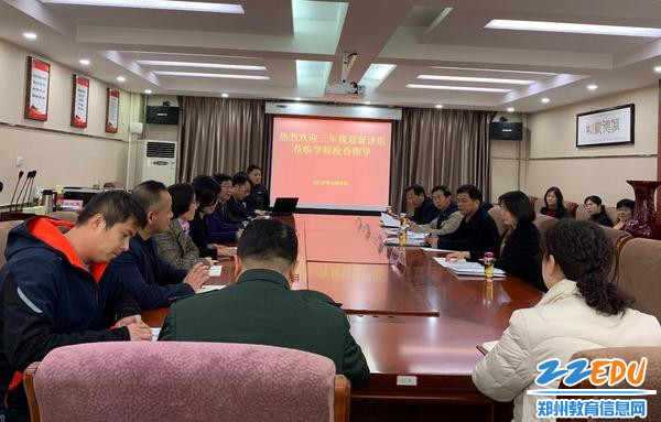 郑州57中迎接三年发展规划进行督导评估