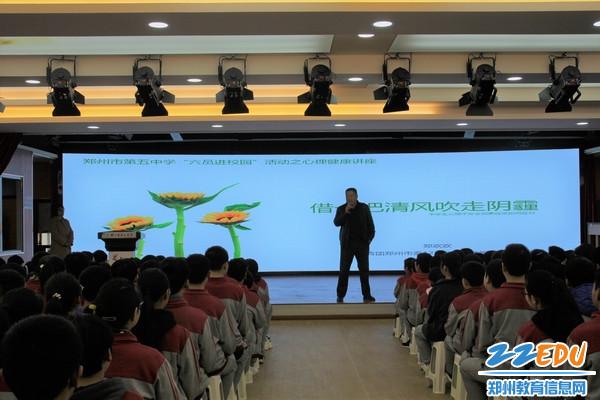 复件 校心理教研室刘俊涛老师主持活动开展