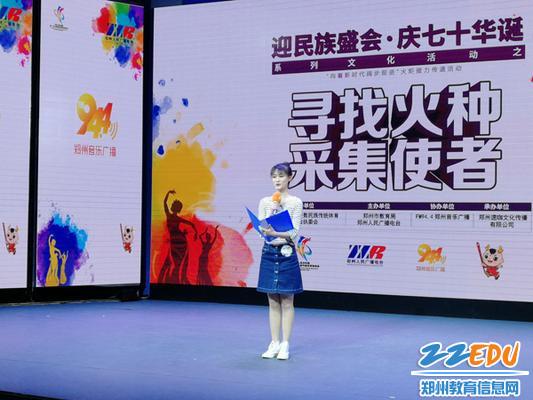 4李梦瑶同学演讲