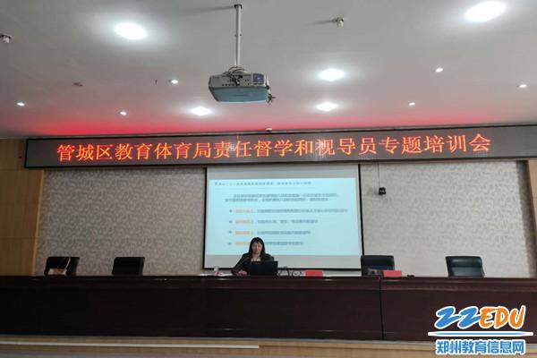 郑州市教育督导委员会办公室刘维丽主任作精彩专题培训_副本