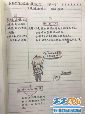 郑州八中学生自制康奈尔笔记法模板