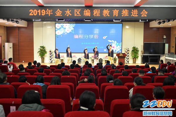 1金水区编程教育推进会在郑州市第七十一中学召开_副本