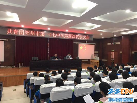 107中学凝心聚力胜利召开共青团第四次代表大会