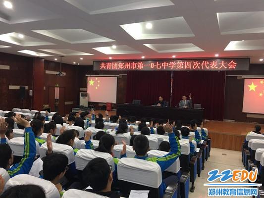 教工团支部张帅同志代表第三届委员会向大会做工作报告