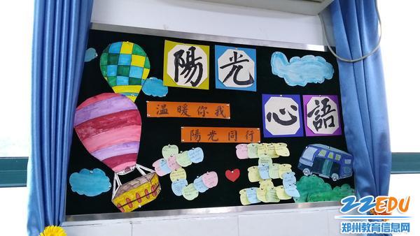 3.独具匠心的班级文化墙
