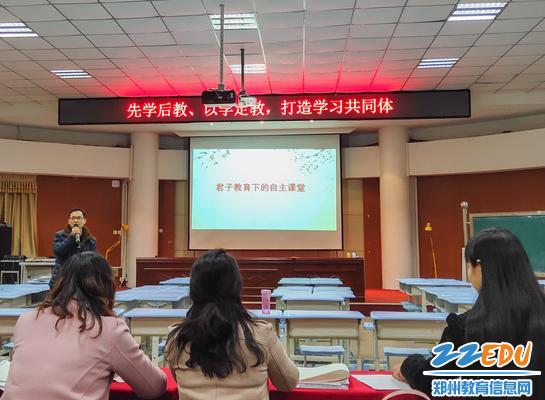 477中教务处主任赵全发深入解读课堂模式