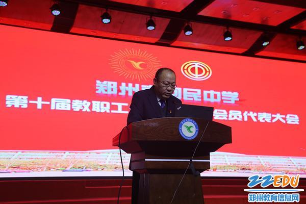郑州市回民中学工会委员会主席王钧主持会议
