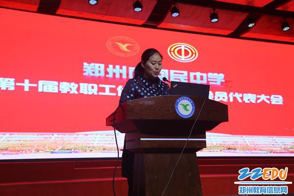 曹素华校长进行第九届工会委员会财务工作和经审报告