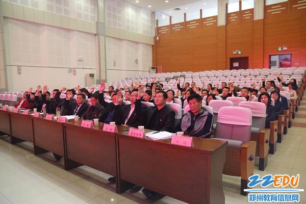 与会人员对学校工作规划与制度修改进行民主表决