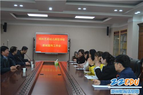 郑州艺术幼儿师范学校开展新闻宣传工作会 (2)