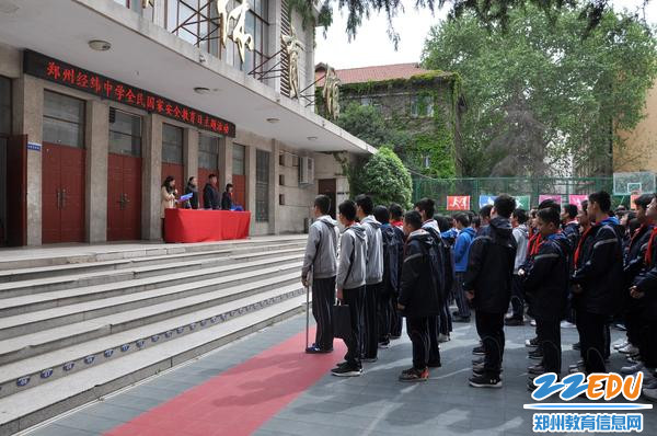 """郑州经纬中学举行2019年""""4·15""""全民国家安全教育活动"""