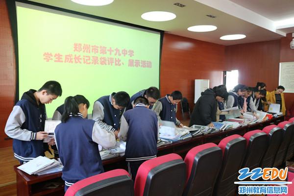 """郑州市第十九中学举行""""学生成长记录袋评比、展示""""活动"""