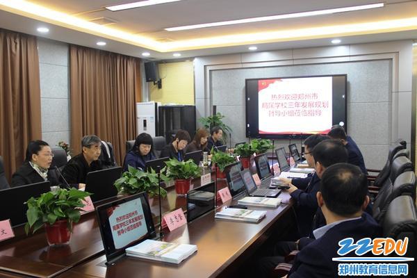 郑州24中迎接三年发展规划督导评估