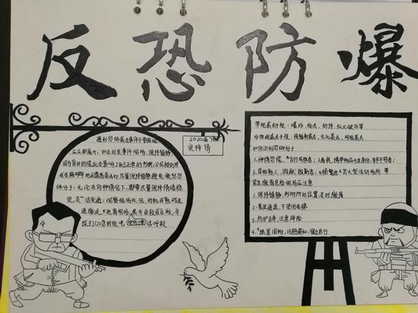 学生们绘制的反恐手抄报图片