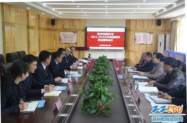 督导评估座谈会在综合楼三楼会议室举行