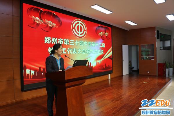 5、新当选的工会主席赵莉霞主持教代会 (2)