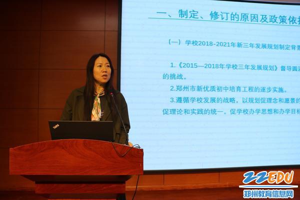 8、学校校长、党委书记易峰同志就《betway靠谱么三年发展规划(2018年―2021年)》和《betway靠谱么章程(2019年修订)》进行说明