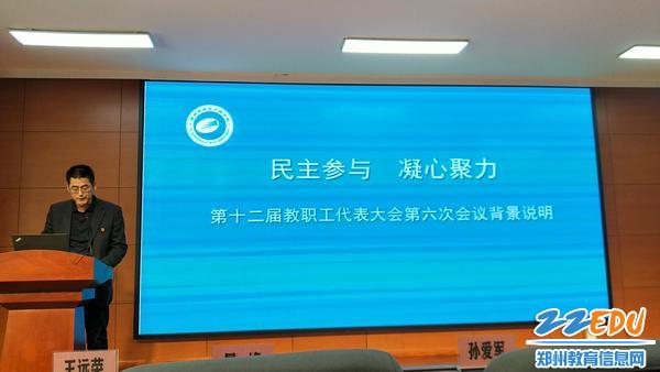 7、学校党委副书记孙爱军同志对本次教代会背景进行说明