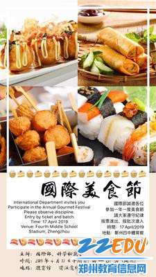 郑州四中美食节邀你来排队品尝美食十大图片