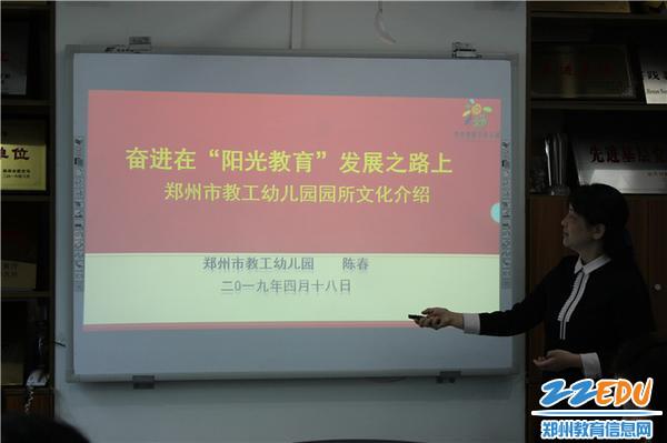 2.郑州市教工幼儿园书记、园长陈春向专家介绍园所文化