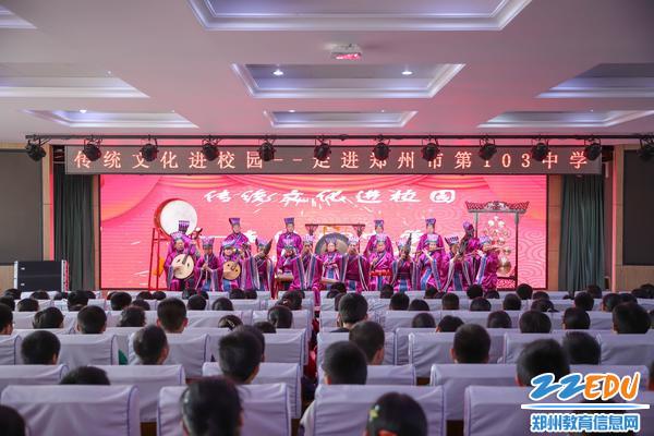 1郑州31·103中学开展传统文化进校园活动