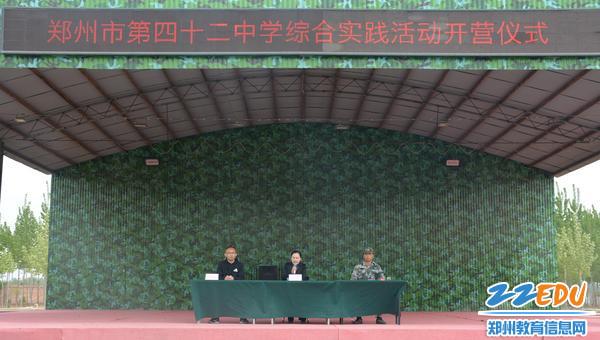 于校长在开营仪式发表重要讲话