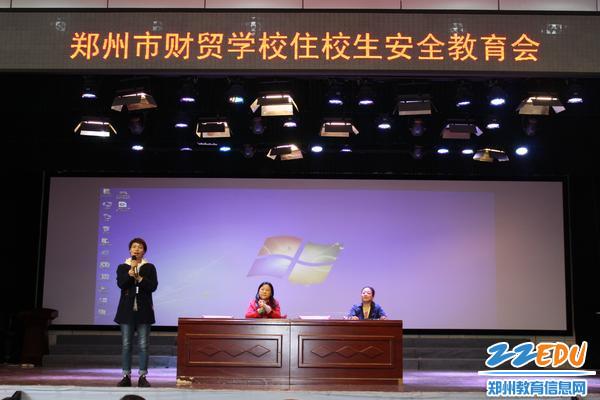 5团委书记焦雪花在对未来三年的安全教育进行要求