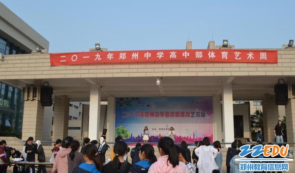 郑州中学高中部体育艺术周隆重开幕