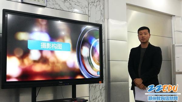 陈冲老师进行《摄影构图》说课