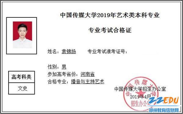 播音主持学生袁锦扬获得中国传媒大学播音与主持艺术专业合格证