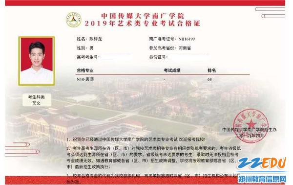 空乘学生陈梓龙获得中国传媒大学南广学院表演专业合格证