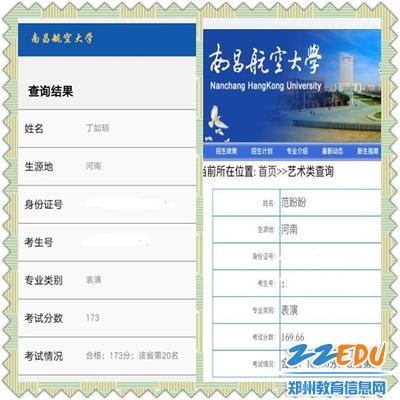 播音主持学生丁如玥、范盼盼同时获得南昌航空大学表演专业合格证